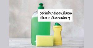วิธีทำน้ำยาล้างจานใช้เอง